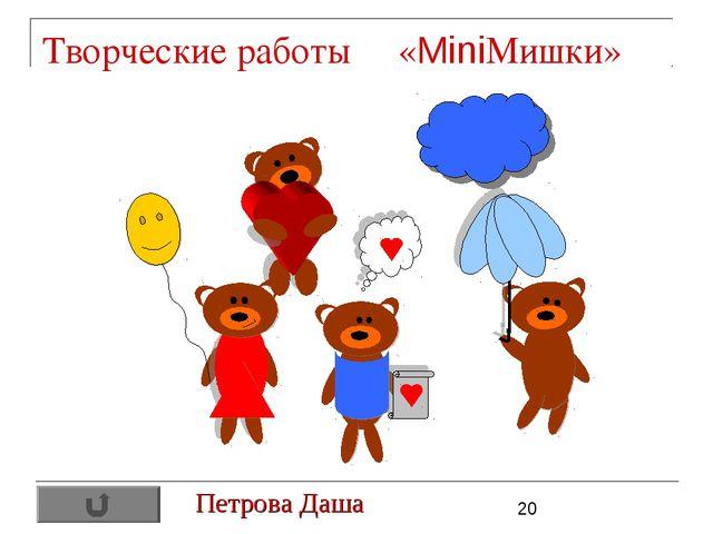 Творческие работы «MiniМишки» Петрова Даша