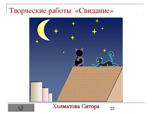 Творческие работы «Свидание» Холматова Ситора