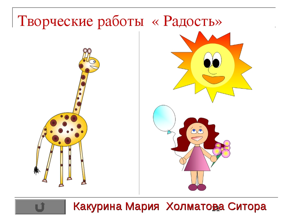 Творческие работы « Радость» Какурина Мария Холматова Ситора