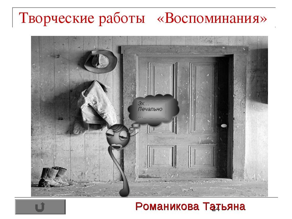 Творческие работы «Воспоминания» Романикова Татьяна