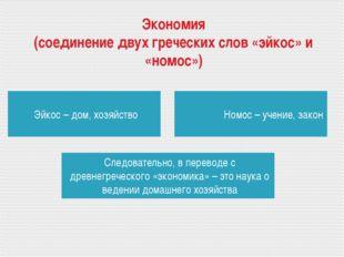 Экономия (соединение двух греческих слов «эйкос» и «номос») Эйкос – дом, хозя