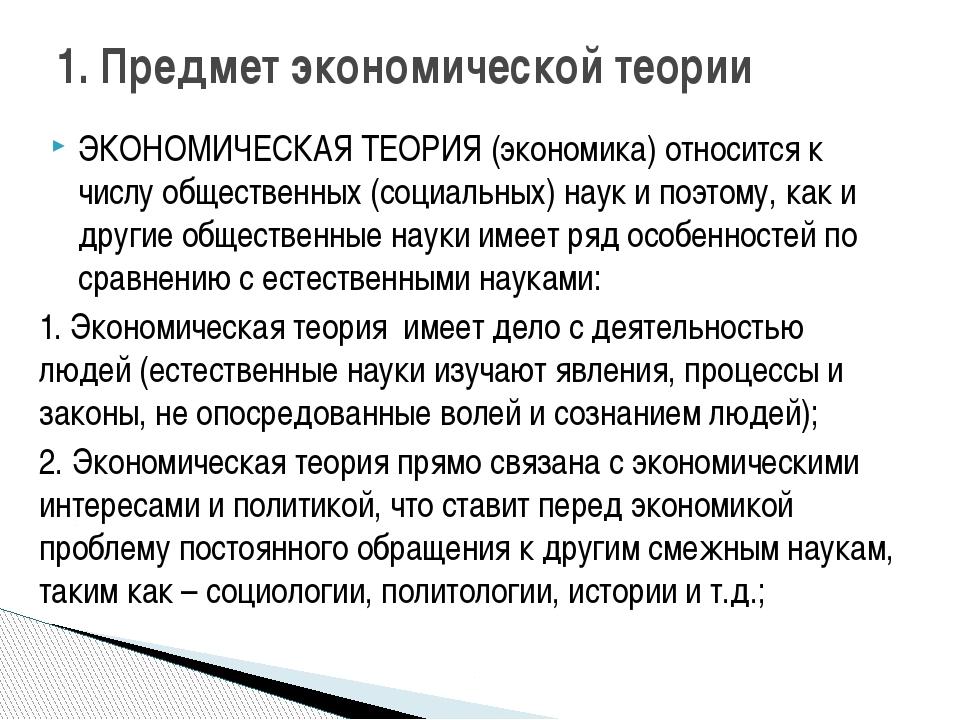 ЭКОНОМИЧЕСКАЯ ТЕОРИЯ (экономика) относится к числу общественных (социальных)...