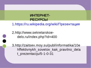 ИНТЕРНЕТ-РЕСУРСЫ 1.https://ru.wikipedia.org/wiki/Презентация 2.http://www.sek