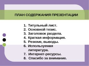 ПЛАН СОДЕРЖАНИЯ ПРЕЗЕНТАЦИИ Титульный лист. Основной тезис. Заголовок раздела