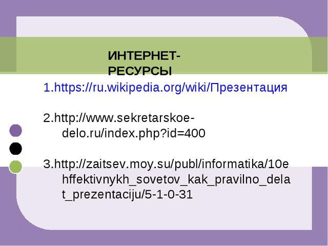 ИНТЕРНЕТ-РЕСУРСЫ 1.https://ru.wikipedia.org/wiki/Презентация 2.http://www.sek...