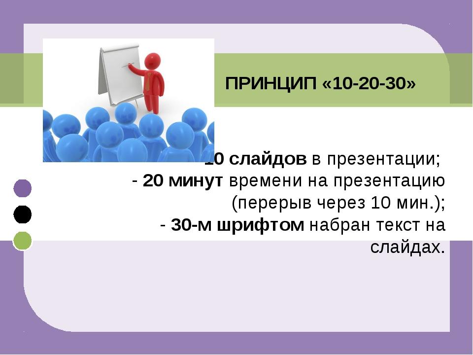 - 10 слайдов в презентации; - 20 минут времени на презентацию (перерыв через...