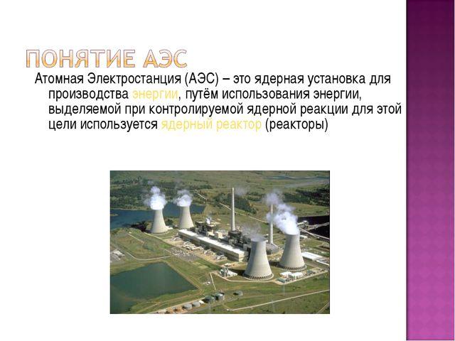 Атомная Электростанция (АЭС) – это ядерная установка для производства энергии...