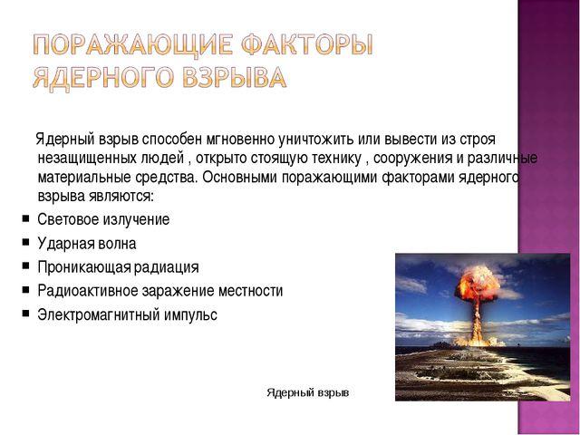 Ядерный взрыв способен мгновенно уничтожить или вывести из строя незащищенны...