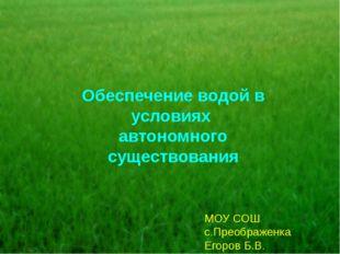 Обеспечение водой в условиях автономного существования МОУ СОШ с.Преображенка