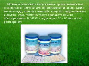 Можно использовать выпускаемые промышленностью специальные таблетки для обез