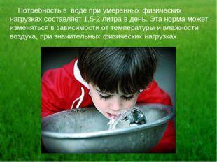 Потребность в воде при умеренных физических нагрузках составляет 1,5-2 литра