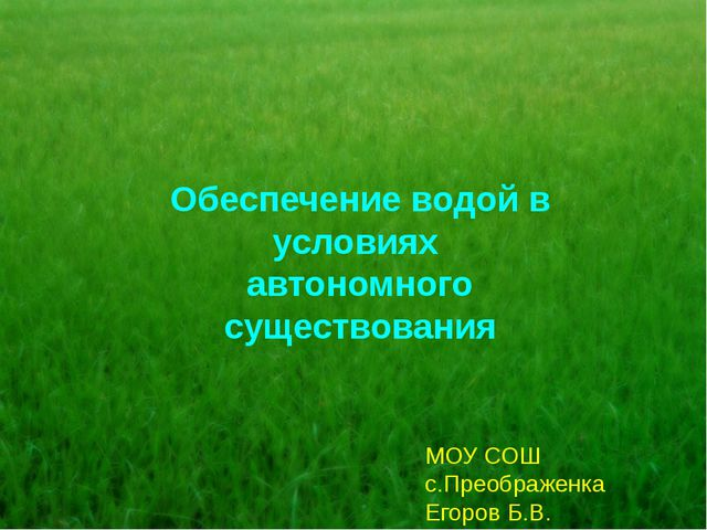 Обеспечение водой в условиях автономного существования МОУ СОШ с.Преображенка...