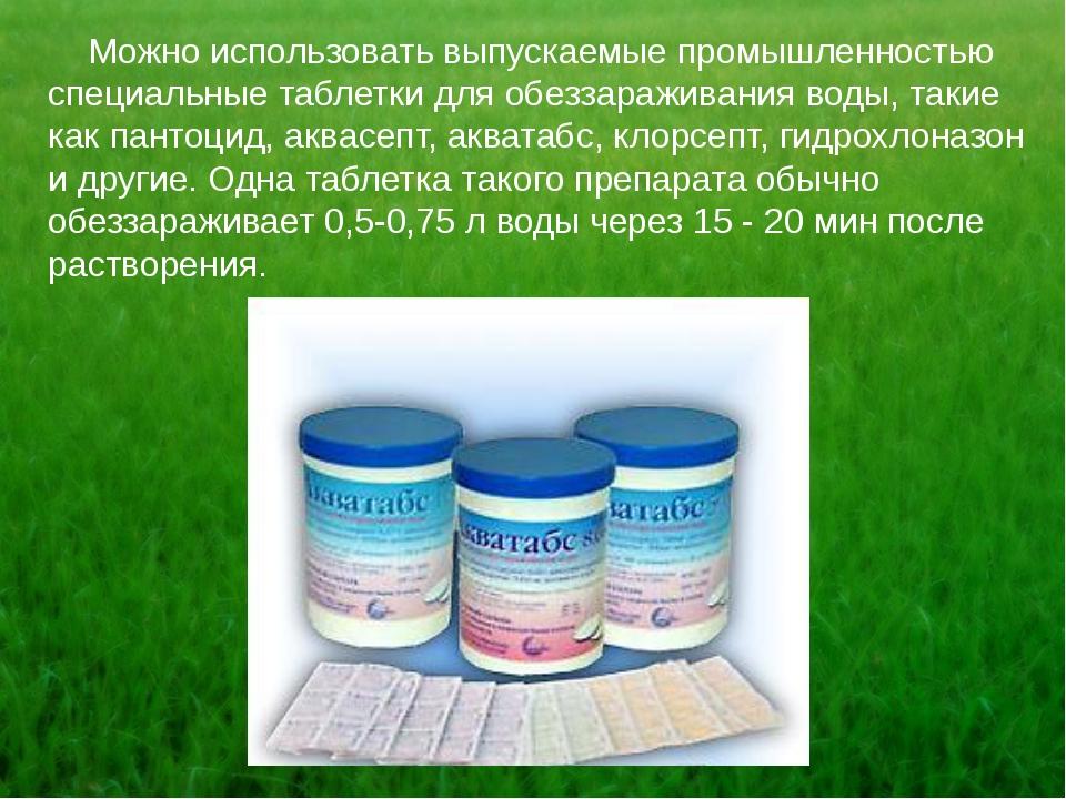 Можно использовать выпускаемые промышленностью специальные таблетки для обез...