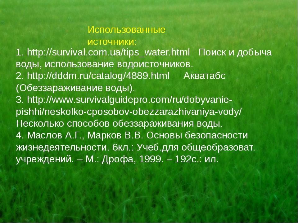 Использованные источники: 1. http://survival.com.ua/tips_water.html Поиск и д...
