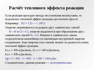 Расчёт теплового эффекта реакции Если реакция проходит между несложными молек