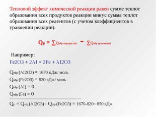 Тепловой эффект химической реакции равен сумме теплот образования всех продук