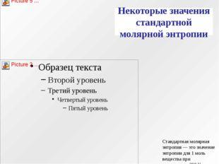 Некоторые значения стандартной молярной энтропии Стандартная молярная энтропи