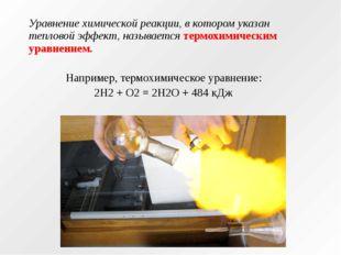 Уравнение химической реакции, в котором указан тепловой эффект, называется те