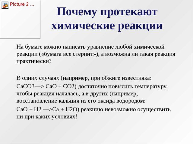 Почему протекают химические реакции На бумаге можно написать уравнение любой...