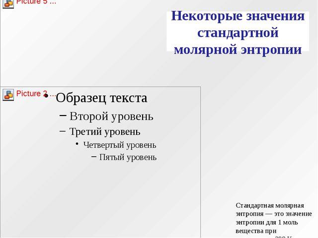 Некоторые значения стандартной молярной энтропии Стандартная молярная энтропи...