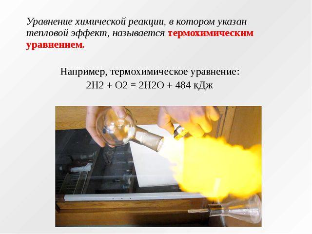 Уравнение химической реакции, в котором указан тепловой эффект, называется те...