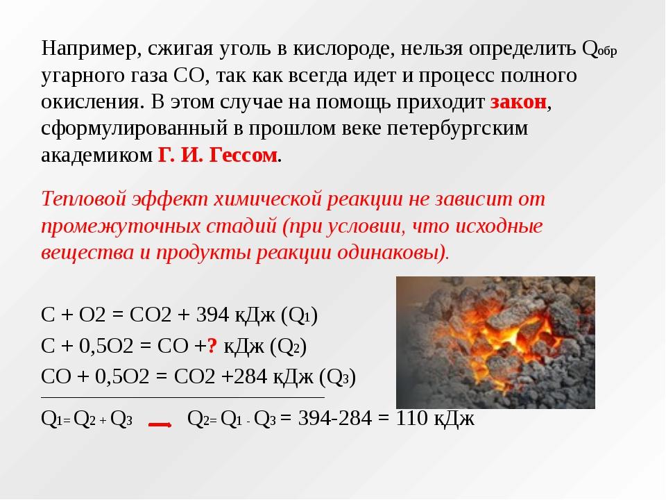 Например, сжигая уголь в кислороде, нельзя определить Qобр угарного газа СО,...