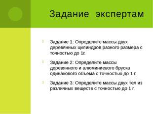 Задание экспертам Задание 1: Определите массы двух деревянных цилиндров разно