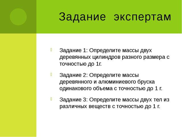Задание экспертам Задание 1: Определите массы двух деревянных цилиндров разно...