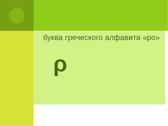 буква греческого алфавита «ро» ρ