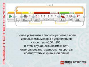 Заголовок слайда Более устойчиво алгоритм работает, если использовать моторы
