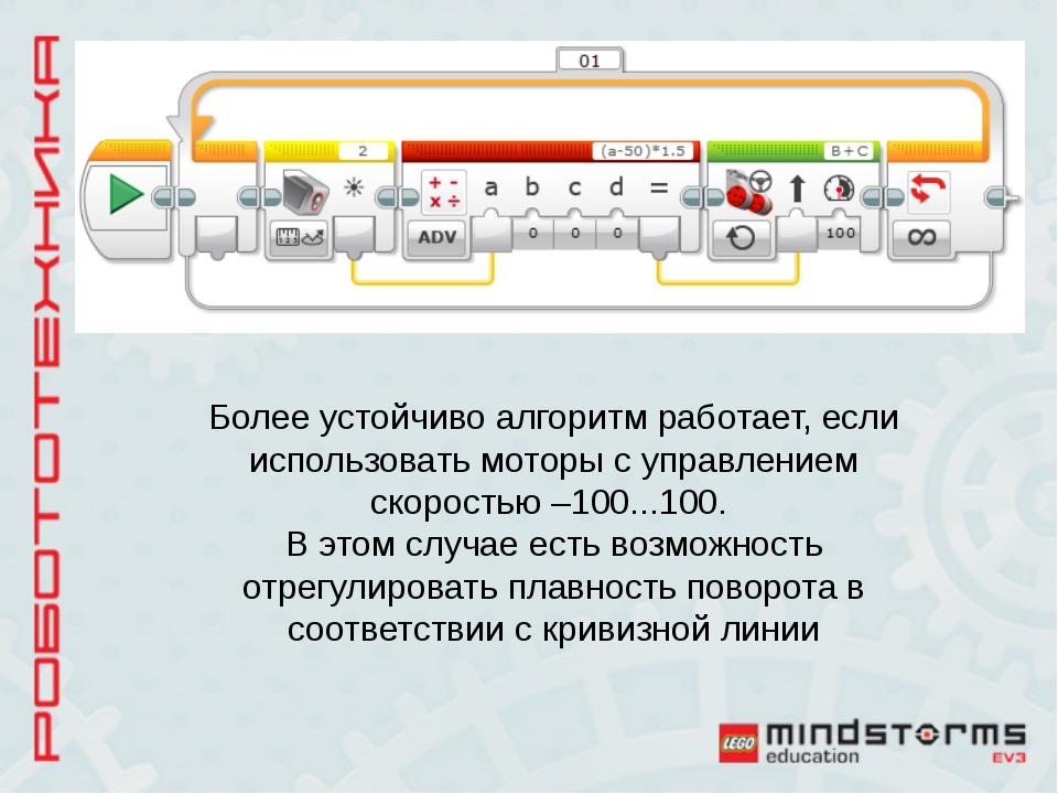 Заголовок слайда Более устойчиво алгоритм работает, если использовать моторы...
