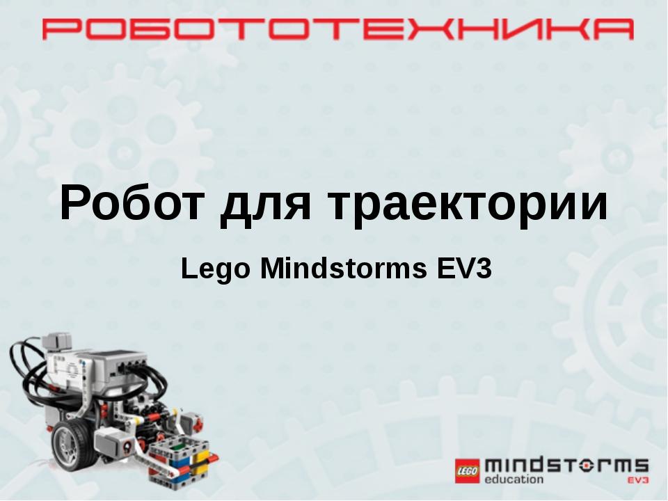 Робот для траектории Lego Mindstorms EV3
