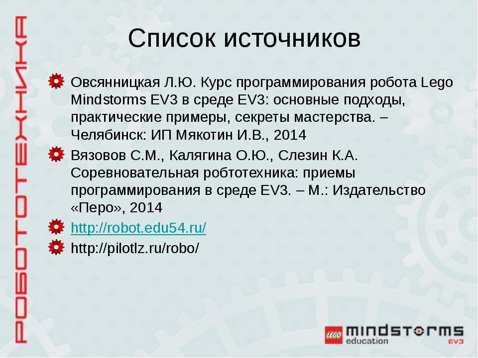 Список источников Овсянницкая Л.Ю. Курс программирования робота Lego Mindstor...
