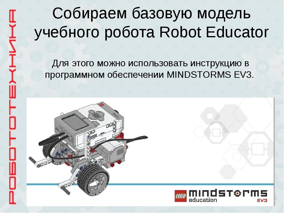 Собираем базовую модель учебного робота Robot Educator Для этого можно исполь...