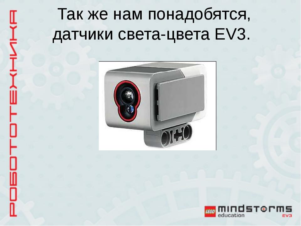 Так же нам понадобятся, датчики света-цвета EV3.