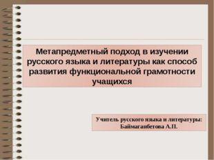 Метапредметный подход в изучении русского языка и литературы как способ разв