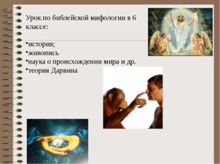 Урок по библейской мифологии в 6 классе: история; живопись наука о происхожд