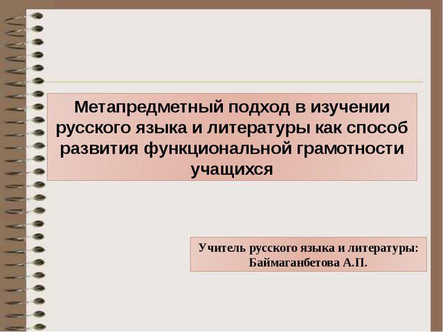 Метапредметный подход в изучении русского языка и литературы как способ разв...