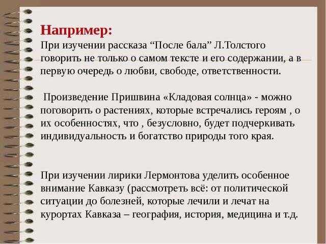 """Например: При изучении рассказа """"После бала"""" Л.Толстого говорить не только о..."""