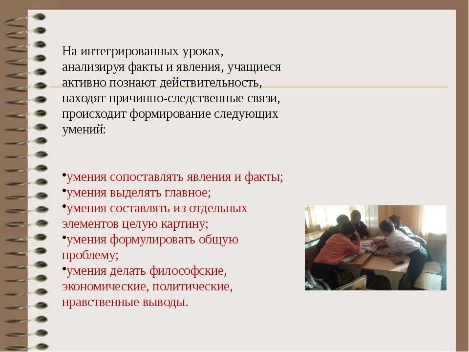 На интегрированных уроках, анализируя факты и явления, учащиеся активно позн...