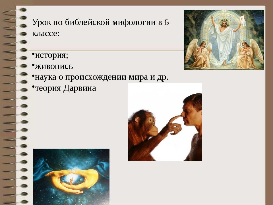 Урок по библейской мифологии в 6 классе: история; живопись наука о происхожд...