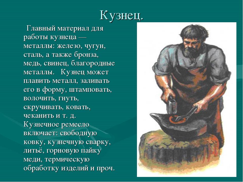 Кузнец. Главный материал для работы кузнеца — металлы: железо, чугун, сталь,...