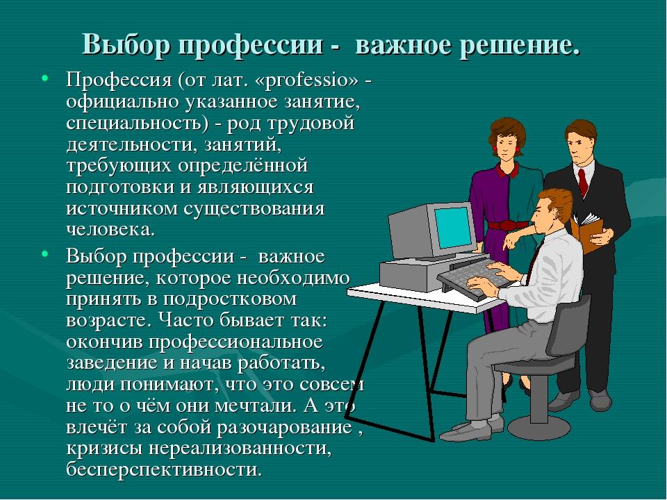 Выбор профессии - важное решение. Профессия (от лат. «ргоfessio» - официально...