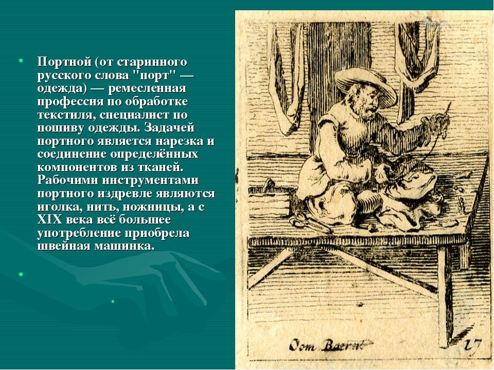 """Портной(от старинного русского слова """"порт"""" — одежда) — ремесленная професси..."""