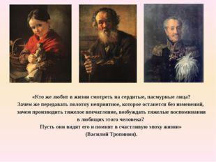 «Кто же любит в жизни смотреть на сердитые, пасмурные лица? Зачем же передава