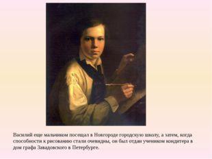 Василий еще мальчиком посещал в Новгороде городскую школу, а затем, когда спо