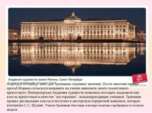 Переезд в Петербург имел для Тропинина огромное значение. После многочисленны