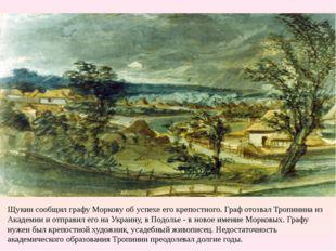 Щукин сообщил графу Моркову об успехе его крепостного. Граф отозвал Тропинина
