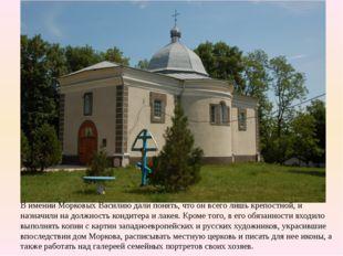 В имении Морковых Василию дали понять, что он всего лишь крепостной, и назнач