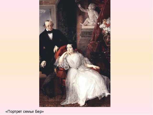 «Портрет семьи Бер»